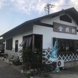 甲州台ヶ原金精軒 韮崎店