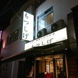 もつしげ 横浜西口店