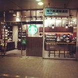 Starbucks Coffee 福岡朝日ビル店