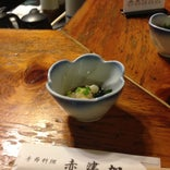 季節料理 赤津加