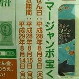 ヨークベニマル 西那須野店
