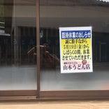 山本うどん店