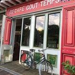 ヨーロピアンカフェ Gout Temps