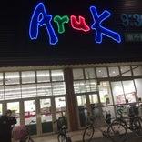 アルク 東千田店