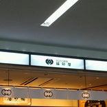 福砂屋 長崎空港店