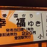 旧愛国駅 (愛国交通記念館)