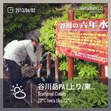 谷川岳PA (上り)
