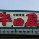 大衆食堂 半田屋 多賀城店