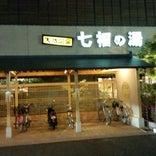 七福の湯 前橋店
