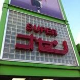 スーパーオセン 北上店