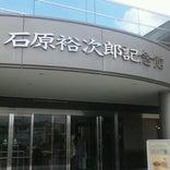 石原裕次郎記念館