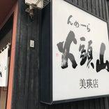 らーめん 山頭火 美瑛店