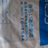 日本海鮮魚センター 新井店