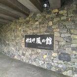 襟裳岬 風の館