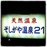 そしがや温泉21