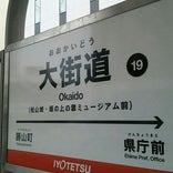 大街道(松山城・坂の上の雲ミュージアム前) (Okaido / 伊予鉄道 電車停留所)(19)