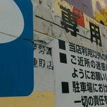 セリア 伊勢崎店
