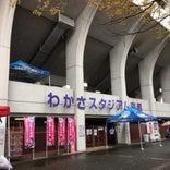 わかさスタジアム京都