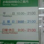 スーパーオーケーセンター音更店