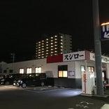 スシロー 高知潮江店