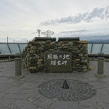 風極の地襟裳岬