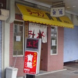 ラーメン寳龍 敦賀店