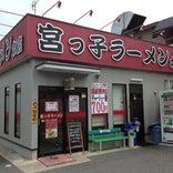 宮っ子ラーメン (本店)