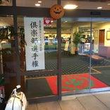 東名厚木カントリークラブ