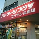 パッケージプラザ コバヤシ弘前店