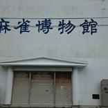 麻雀博物館