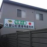 久御山町農産物直売所 旬菜の里
