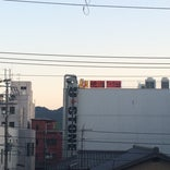U-STONE