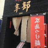 つけ麺本舗 辛部 十日町店