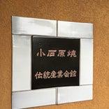 小石原焼伝統産業館
