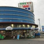 松野屋 本店