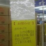 Aコープ士幌店ASPO