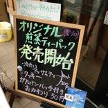お茶の国井屋 本店