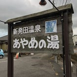 新発田温泉 あやめの湯