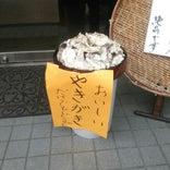 日本三景松島 寿し処 まぐろ茶屋
