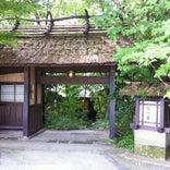 平山温泉 湯の蔵