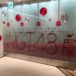 NGT48劇場