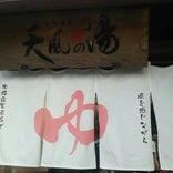 松竹温泉 天風の湯
