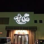 すし道場 桑名本店