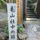 亀山社中の跡
