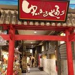 イオン 南風原店