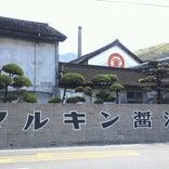 マルキン醤油 / 記念館