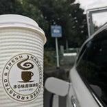 まる味屋珈琲店 宮原インター(下り)