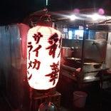 彩華ラーメン 屋台