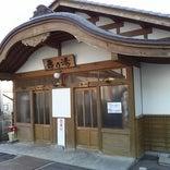 遠刈田温泉 壽の湯