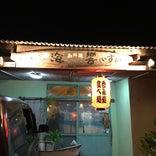 島料理 海響 (いすん)